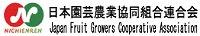 日本園芸農業協同組合連合会